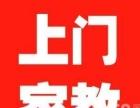 【肇庆学院家教中心】小学、初中、高中语数英各科辅导