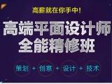 广州专业的平面设计培训学校是家 UI设计培训机构