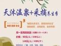 天沐温泉+采摘养生季