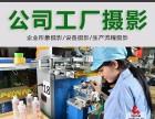 广州拍摄团队工厂摄影企业形象摄影车间厂房摄影生产流程设备摄影
