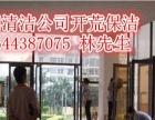 萝岗工程竣工后开荒清洁服务广州大型物业开荒服务公司