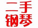 滨州二手钢琴专卖
