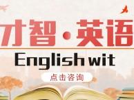 华强北英语培训 零起点入门到精通 提高英语口语听说