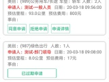 福州公车公务车预约分时租赁软件系统