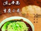 【嘿小面加盟】 央视推荐餐饮品牌