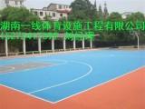 湘潭湘乡市塑胶球场专业铺设单位湖南一线体育设施工程有限公司
