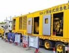 北京出租发电车移动发电机