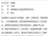 正品國行三星W2013全網通玫瑰金手機