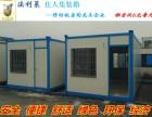 集装箱活动房,集装箱别墅,集装箱商铺销售与出租