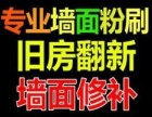 南京专业旧房墙壁翻新粉刷南京专业滚乳胶漆补修刮大白
