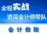 上海初级会计培训,会计实操,会计中级职称,CMA培训班