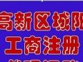 青岛捷旭财税服务有限公司