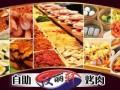 汉丽轩自助烤肉加盟多少钱/自助餐烤肉加盟