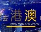 北京到香港澳门双飞五日游