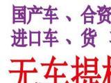東莞深圳佛山惠州中山珠海車輛轉入廣州上戶年審一站式