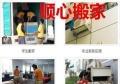 杭州专业承接长短途搬家拉货 空调拆装