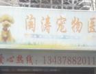 湛江淘涛宠物医院
