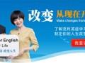 上海雅思英语 托福英语,虹口零基础英语培训学校