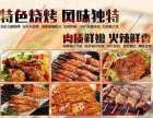 韩式自助烧烤加盟