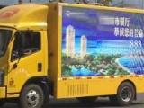 惠州LED广告车租赁中心,临深LED广告车出租出售