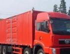 厢式货车搬家货运4.2米5米6米7.8米9.6米