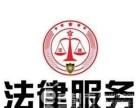 松江新浜附近 代理离婚继承纠纷 婚姻律师代理法律咨询