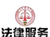 闵行区浦锦 经济纠纷律师 代理应诉