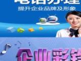 400电话办理商务彩铃定制广告录音
