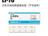 日油技研温度标签LI-70