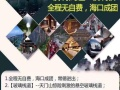 中国南来三亚北往伊春生态健康万里顺旅游服务平台