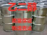 山东国标载冷剂乙二醇批发厂家 供应商采购价格便宜