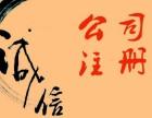 杭州工商代办 公司注册变更注销 专业团队代理记账