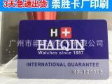 会员卡制作PVC卡片贵宾卡VIP卡超市会员卡印刷定制加工厂家