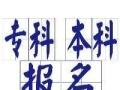 大专本科报名—广西钦州函授成高学历招生