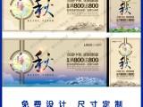 月饼代金券设计代金券印刷优惠券定做卡片订做现金卷制作门票定制