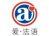 上海出名的法语培训学校哪家好-爱法语