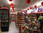 德旺福超市转让