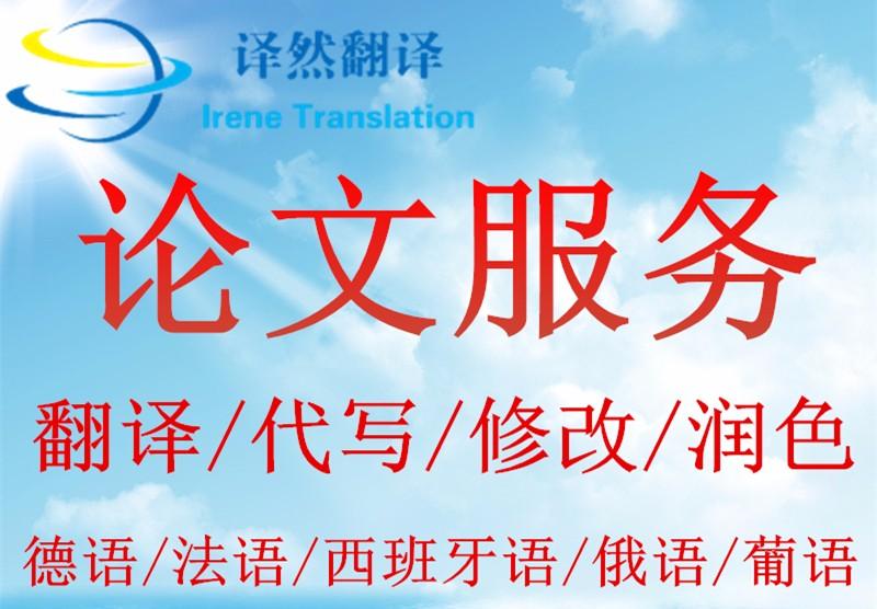 译然翻译有限公司,专注德法西意俄葡小语种,专业小语种翻译公司