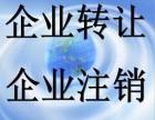 南昌本地财务公司注册代理做账报税服务