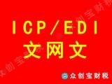 广东广州经营性网站增值电信ICP证办理 深圳 东莞 快速下证