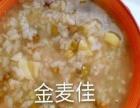 邢台学习葡萄莲子粥的制作技术去哪学