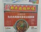 山东赵姐炒鸡餐饮文欢传播公司加盟 中餐