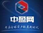 中盈网营运中心港股招商