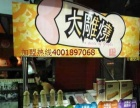 台湾小吃大雕烧加盟 蛋糕店大屌烧加盟费多少钱