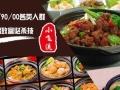 加盟小飞流特色砂锅饭饭 生意火爆的赚钱项目