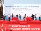广州布洛策展公司提番禺区项目签约仪式策划场地布置