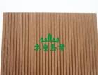汕尾塑木地板厂家-汕尾塑木地板价格-木皇至尊