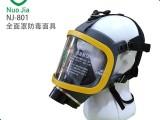诺嘉NJ801防毒面具