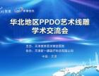 华北地区PPDO艺术线雕学术交流会于天津美莱圆满落幕!