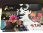 北京天客隆卡回收133 6626 6368京东卡最近价格高